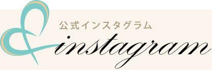 マリエール太田公式Instagram