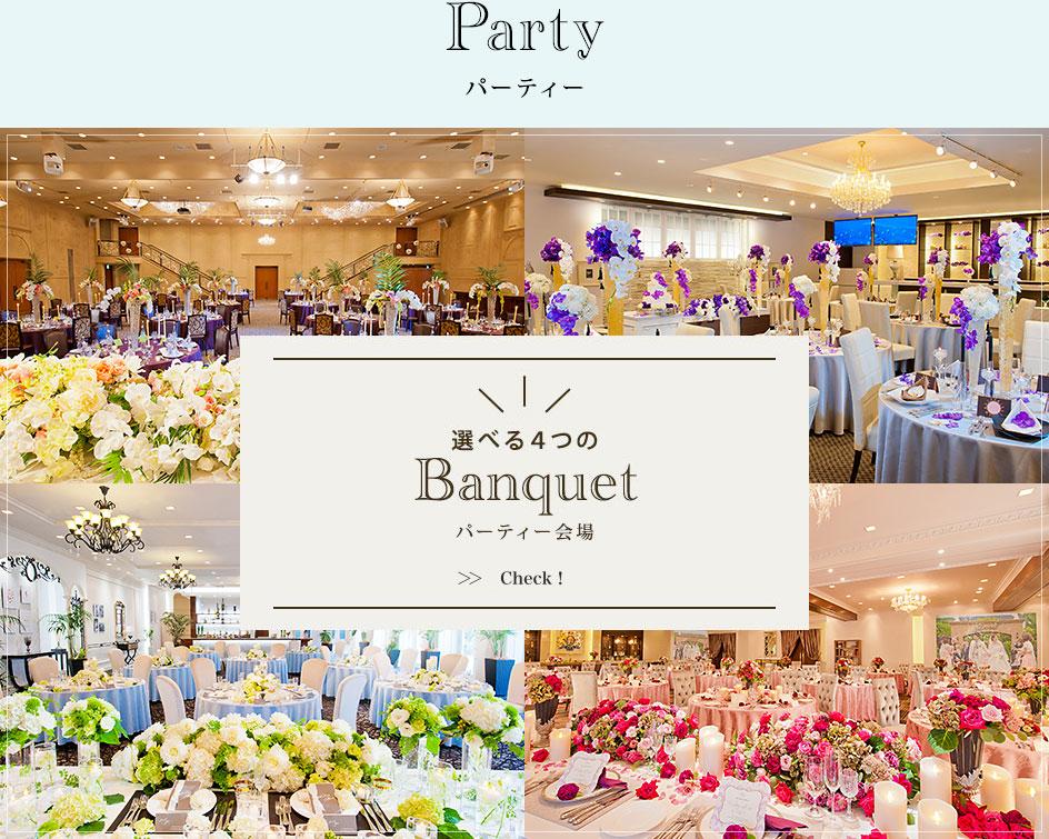 Party パーティー 選べる4つのBanquet(パーティ会場) 詳しくはこちら
