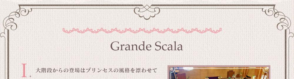 Grande Scala 大階段からの登場はプリンセスの風格を漂わせて