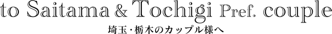 埼玉・栃木のカップル様へ