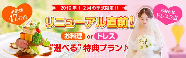 http://www.marriyellclub.co.jp/ota/plan/【2019年1・2月限定】リニューアル直前プラン/