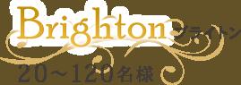 Brighton ブライトン 20~120名様