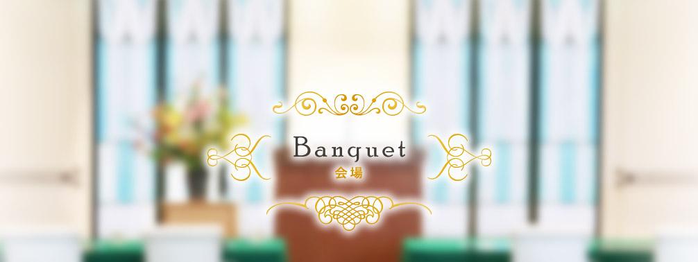 Banquet 会場