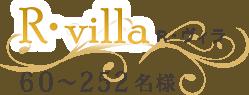 R・villa R・ヴィラ 60~252名様