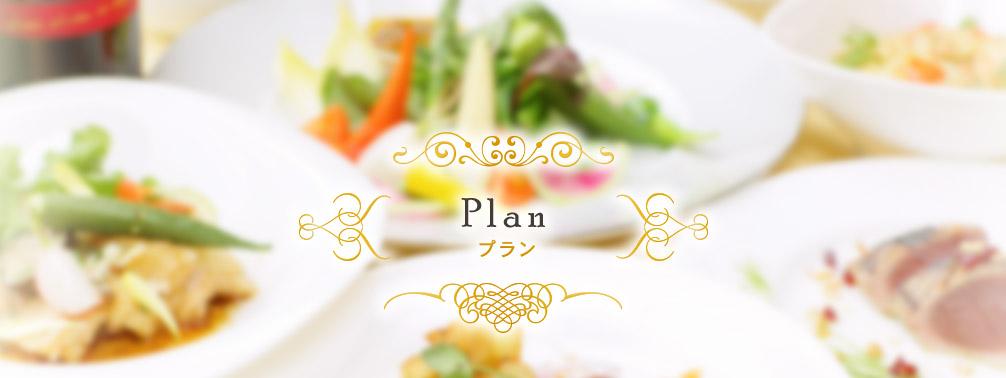 Plan プラン