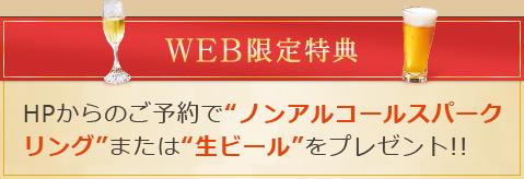 WEB限定特典