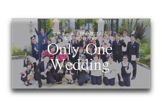 Only One Wedding マリエール太田が選ばれるもう一つの理由