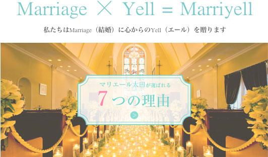 マリエール太田が選ばれる7つの理由  Marriage×Yell=Marriyell 私たちはMarriage(結婚)に心からのYell(エール)を贈ります