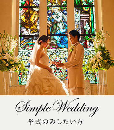 Simple Wedding 挙式のみしたい方