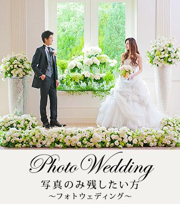 Photo Wedding 写真のみ残したい方 ~フォトウェディング~