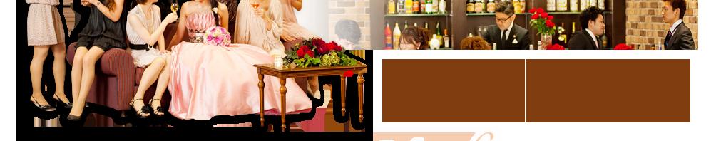 定番カクテルを初めとして本格ワインやこだわりの日本酒までとにかく豊富なドリンク。女性ゲストに喜ばれるノンアルコールドリンクも充実しています。プロのバーテンダーがいるので味はもちろん対応力も安心です。