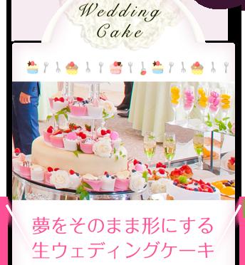 夢をそのまま形にする 生ウェディングケーキ