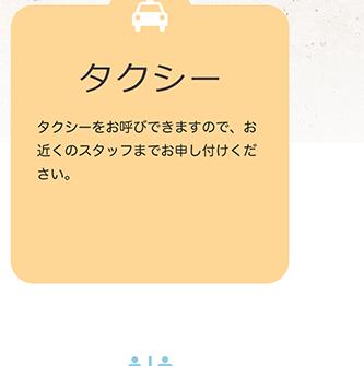 タクシー タクシーをお呼びできますので、お近くのスタッフまでお申し付けください。