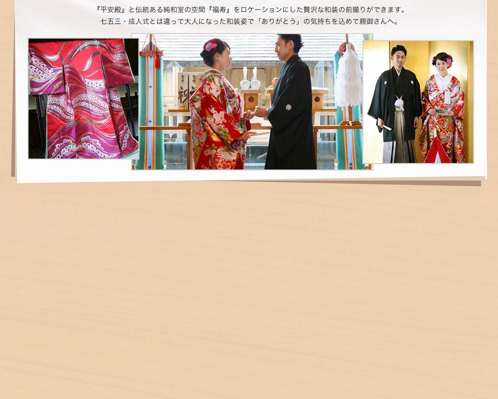 『平安殿』と伝統ある純和室の空間『福寿』をロケーションにした贅沢な和装の前撮りができます。七五三・成人式とは違って大人になった和装姿で「ありがとう」の気持ちを込めて親御さんへ。
