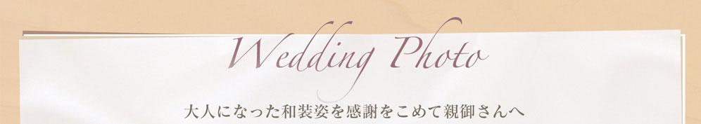 Wedding Plata 大人になった和装姿を感謝をこめて親御さんへ