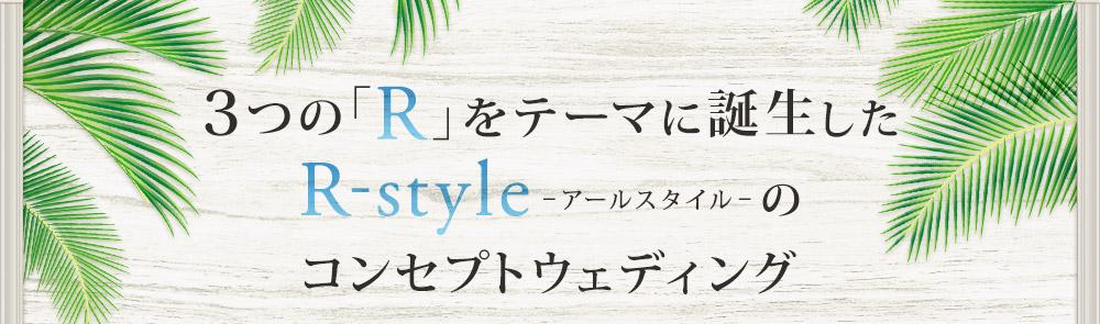 3つの「R」をテーマに誕生したR-style-アールスタイル-のコンセプトウェディング