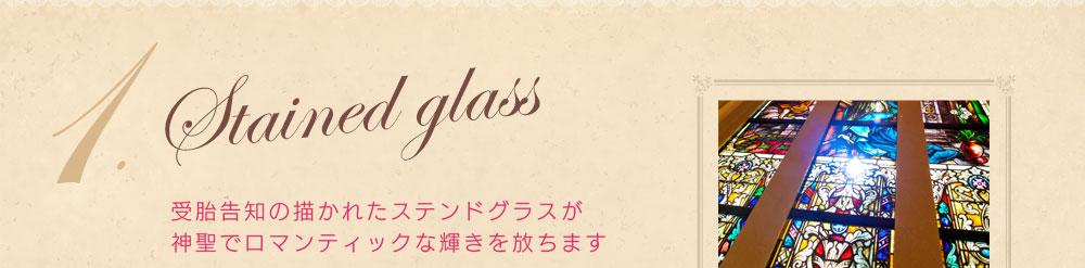 受胎告知の描かれたステンドグラスが申請でロマンティックな輝きを放ちます
