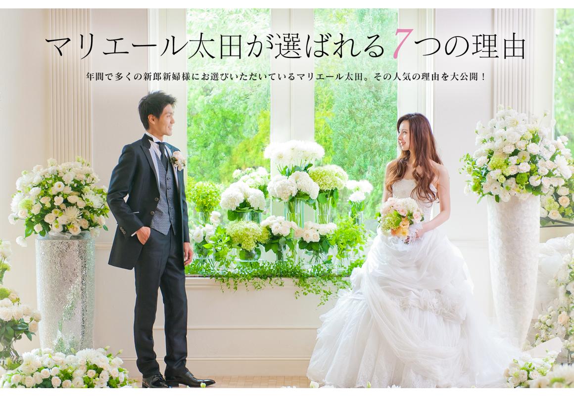 マリエール太田が選ばれる7つの理由 年間で多くの新郎新婦様にお選びいただいているマリエール太田。その人気の理由を大公開!