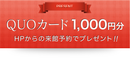 HPからの来館予約でQUOカード1000円分プレゼント!