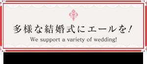 多様な結婚式にエールを!