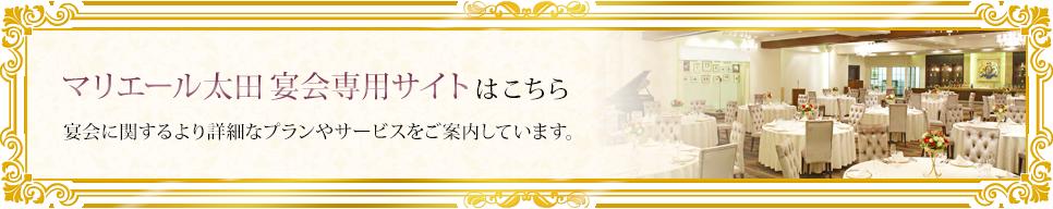 マリエール太田宴会専用サイトはこちら 宴会に関するより詳細なプランやサービスをご案内しています。