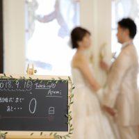 結婚式まであと・・・♡