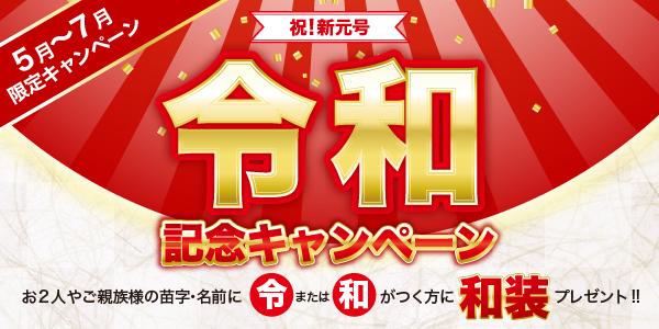 令和記念キャンペーン!!