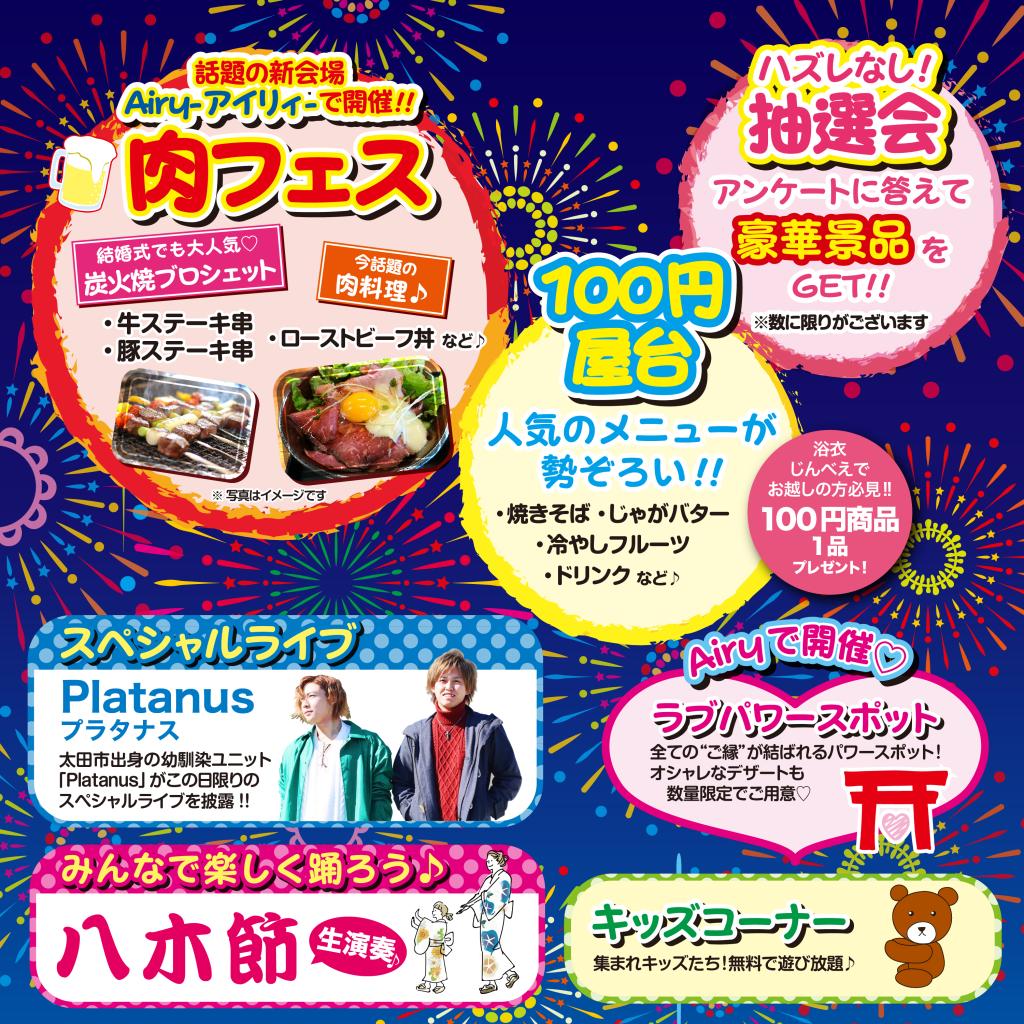 夏フェス2019 イベント内容♡
