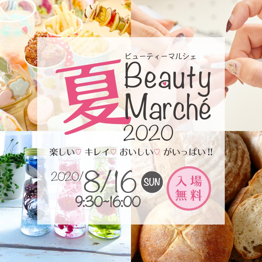 夏ビューティーマルシェ2020 2020年8月16日日曜日 9時30分〜16時まで開催!
