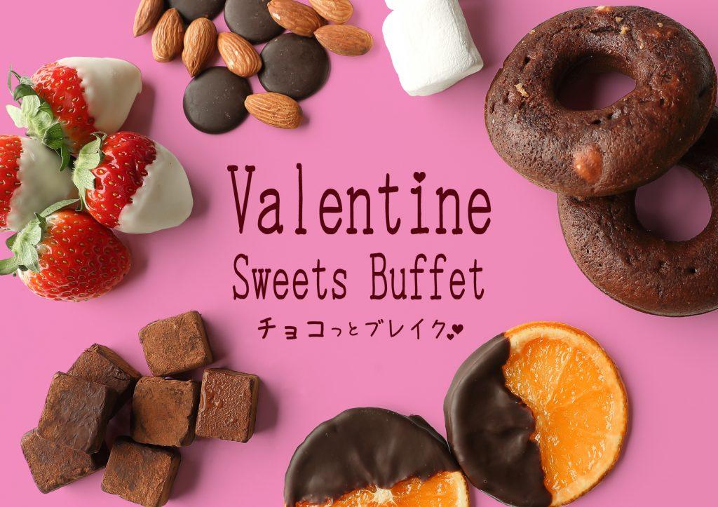 バレンタインをテーマにしたスイーツが食べ放題!バテンタインスイーツビュッフェ