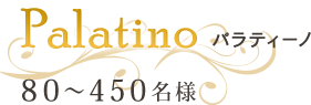 Palatino パラティーノ 80~450名様