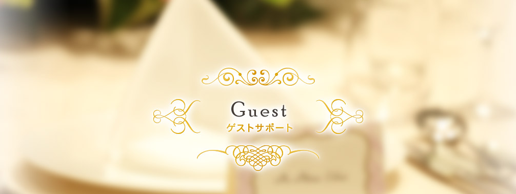 Guest ゲストサポート