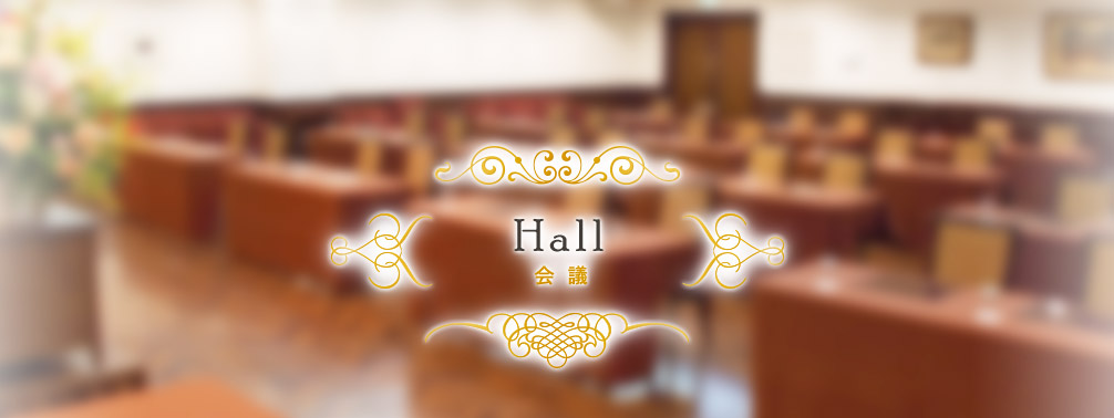 Hall 会議