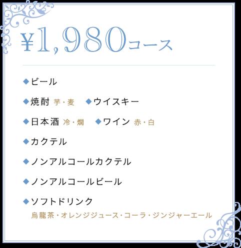 ¥1,800コース ◆ビール アサヒ・キリン ◆焼酎 芋・麦 ◆ウイスキー ◆日本酒 冷・燗 ◆ワイン 赤・白 ◆カクテル ◆ノンアルコールカクテル ◆ノンアルコールビール ◆ソフトドリンク 烏龍茶・オレンジジュース・コーラ・ジンジャーエール
