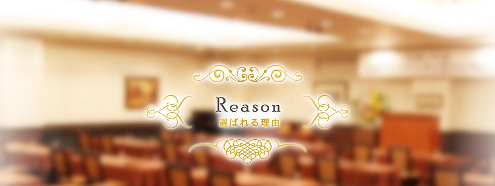 Reason 選ばれる理由