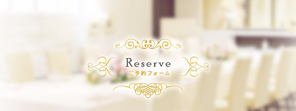Reserve ご予約フォ-ム