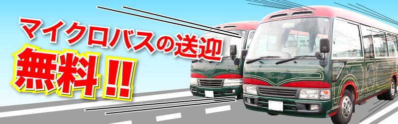 マイクロバスの送迎無料!!