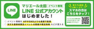 マリエール太田LINE公式アカウント開設!